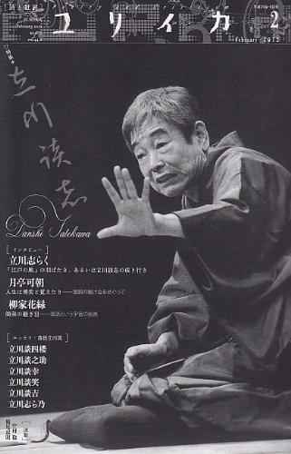 ユリイカ2012年2月号 特集=立川談志