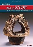 考古学が語る佐久の古代史