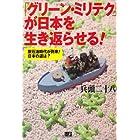 「グリーン・ミリテク」が日本を生き返らせる!