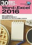 30時間でマスター Word&Excel2016: Windows10対応 画像