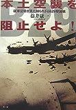本土空襲を阻止せよ!―従軍記者が見た知られざるB29撃滅戦