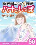ハートのしっぽ58 (週刊女性コミックス)