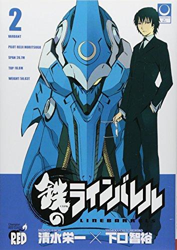 鉄のラインバレル 2 (チャンピオンREDコミックス)の詳細を見る