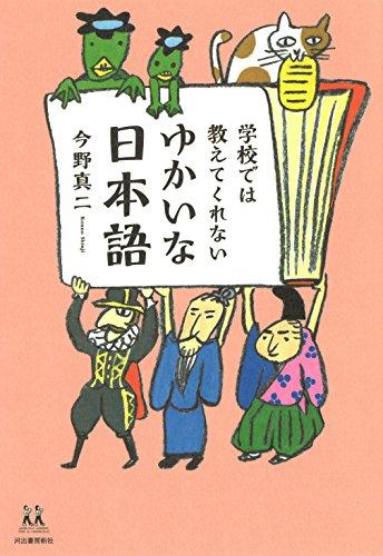 学校では教えてくれない ゆかいな日本語 (14歳の世渡り術)の詳細を見る