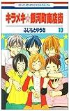 キラメキ☆銀河町商店街 第10巻 (花とゆめCOMICS)