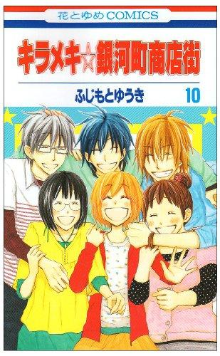 キラメキ☆銀河町商店街 第10巻 (花とゆめCOMICS)の詳細を見る
