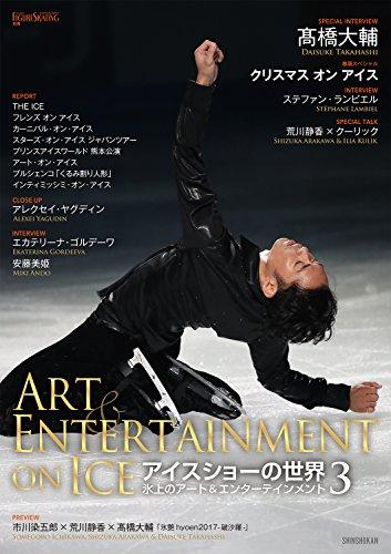 アイスショーの世界 (3) (ワールド・フィギュアスケート別冊)