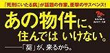 瑕死物件 209号室のアオイ (角川ホラー文庫) 画像