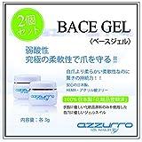 azzurro gel アッズーロベースジェル お得な2個セット 爪に優しい 日本製 驚きの密着力 リムーバーでオフも簡単3g