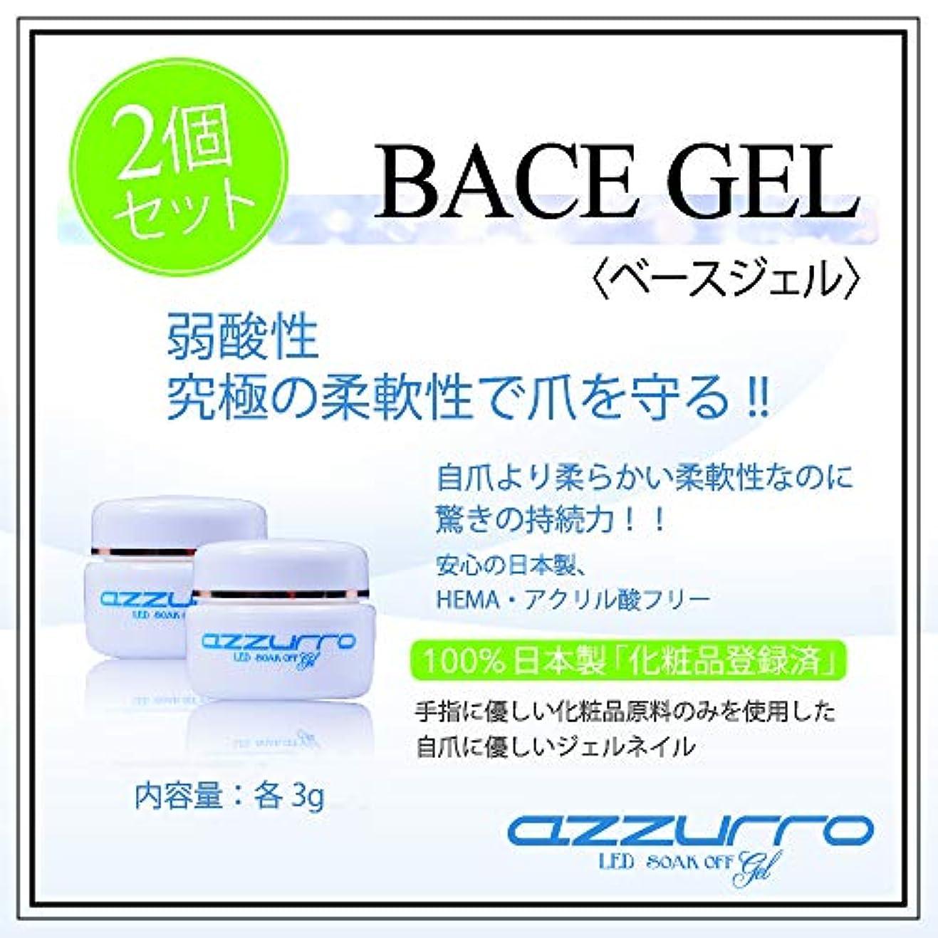 再発する解放のぞき穴azzurro gel アッズーロベースジェル お得な2個セット 爪に優しい 日本製 驚きの密着力 リムーバーでオフも簡単3g