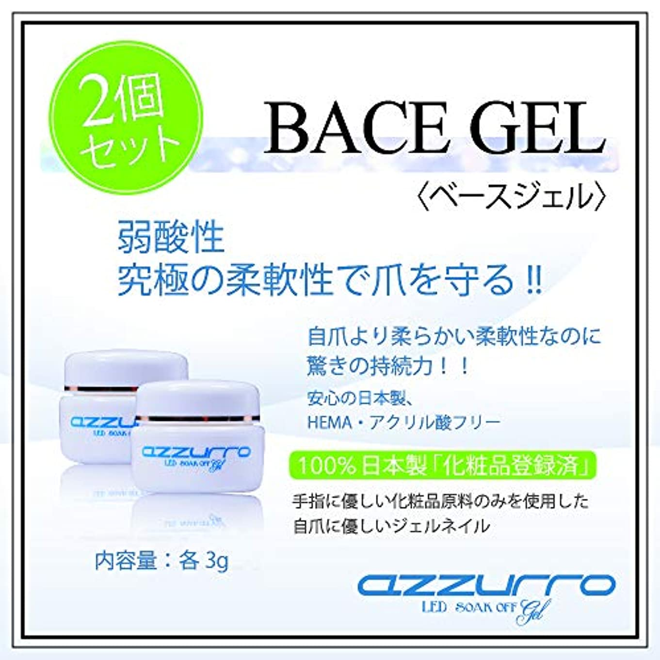 きらめき破壊的超越するazzurro gel アッズーロベースジェル お得な2個セット 爪に優しい 日本製 驚きの密着力 リムーバーでオフも簡単3g