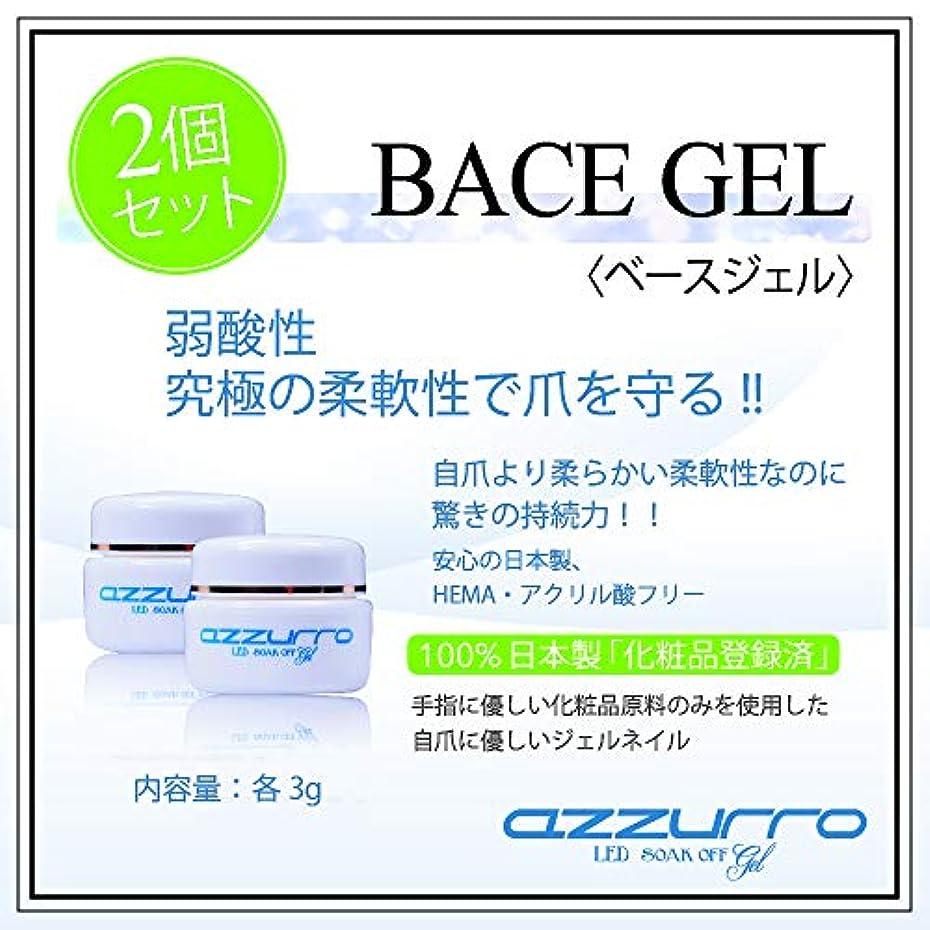 プロフィール針民兵azzurro gel アッズーロベースジェル お得な2個セット 爪に優しい 日本製 驚きの密着力 リムーバーでオフも簡単3g