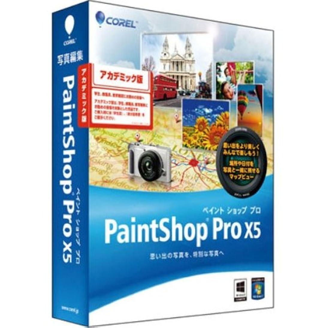 Corel PaintShop Pro X5 アカデミック版