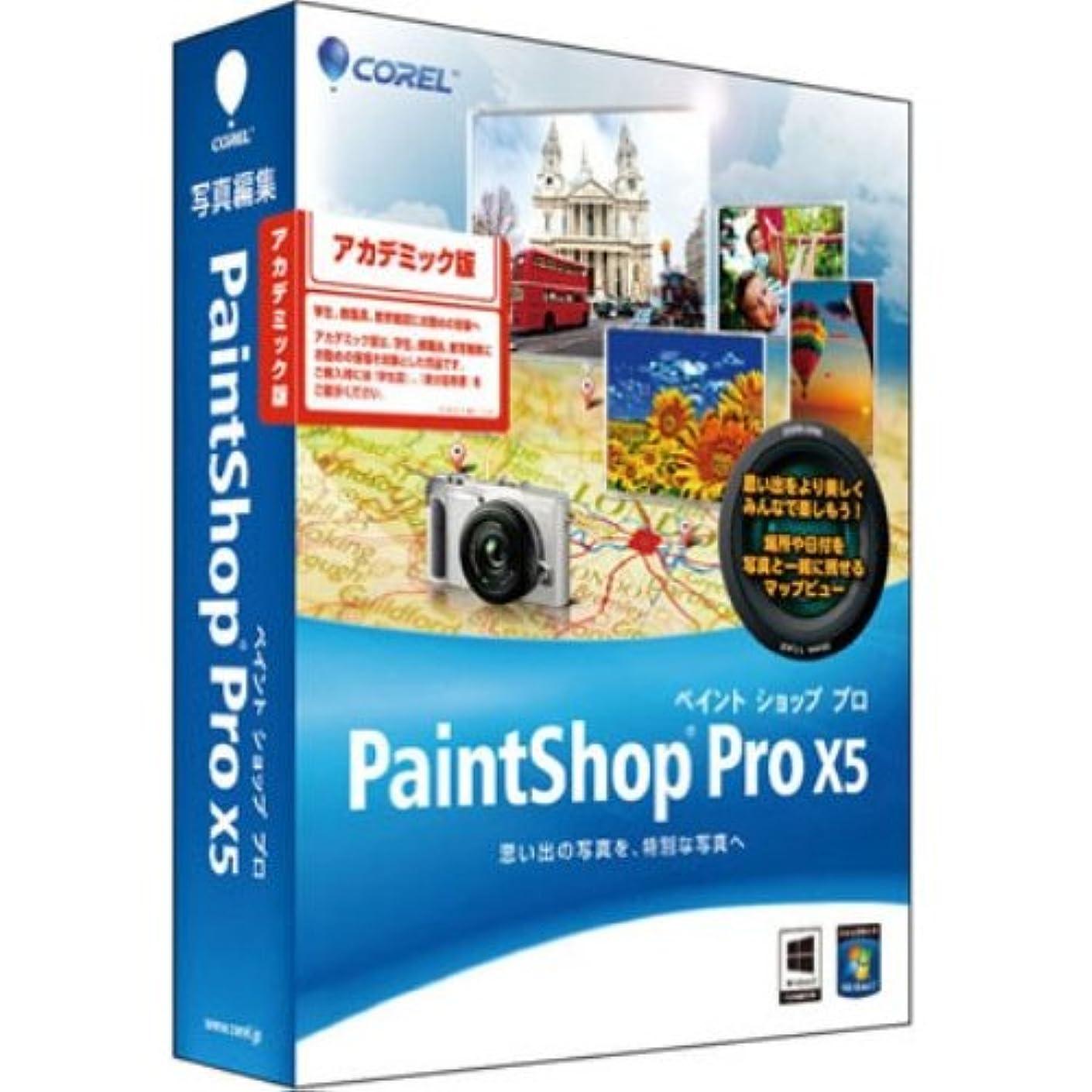 保証舌な写真撮影Corel PaintShop Pro X5 アカデミック版