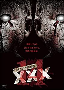 呪われた心霊動画 XXX14 [DVD]