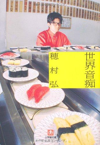 世界音痴〔文庫〕 (小学館文庫)