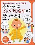 赤ちゃんにピッタリの名前が見つかる本 (PHPビジュアル実用BOOKS)