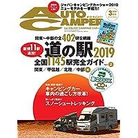 AutoCamper (オートキャンパー) 2019年3月号