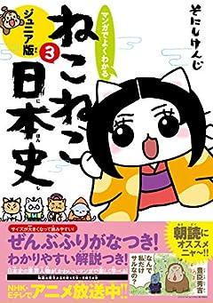 マンガでよくわかる ねこねこ日本史 ジュニア版の最新刊
