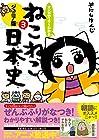 マンガでよくわかる ねこねこ日本史 ジュニア版 第3巻