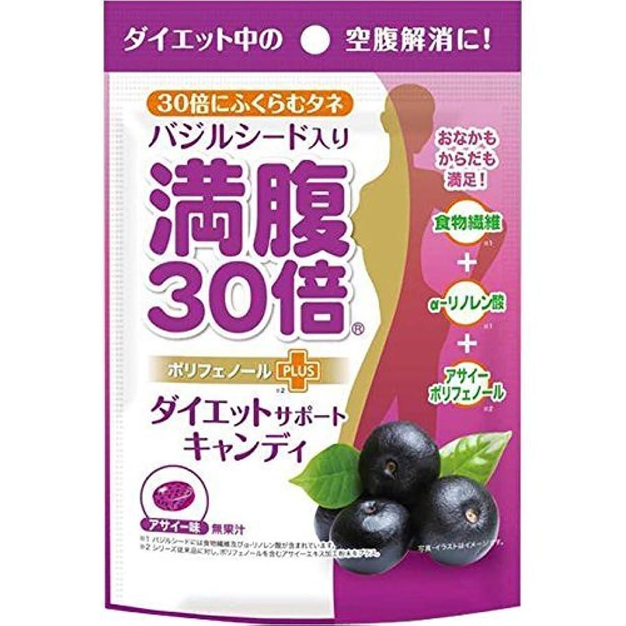 直立くつろぎ名詞グラフィコ 満腹30倍 ダイエットサポートキャンディ アサイー42g×3