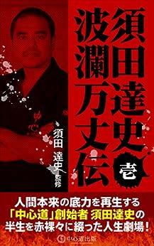 [須田達史監修]の須田達史「波瀾万丈伝」第一巻