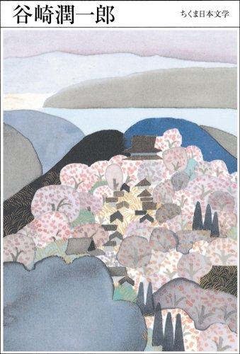 谷崎潤一郎 (ちくま日本文学 14)