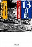 13日間 - キューバ危機回顧録 (中公文庫)