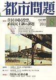 都市問題 2013年 08月号 [雑誌]