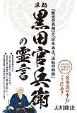 軍師・黒田官兵衛の霊言 「歴史の真相」と「日本再生、逆転の秘術」 公開霊言シリーズ