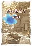 空の彼方3 (メディアワークス文庫)