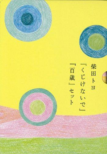 柴田トヨ「くじけないで」「百歳」セットの詳細を見る