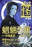コミック怪 Vol.04 (単行本コミックス)