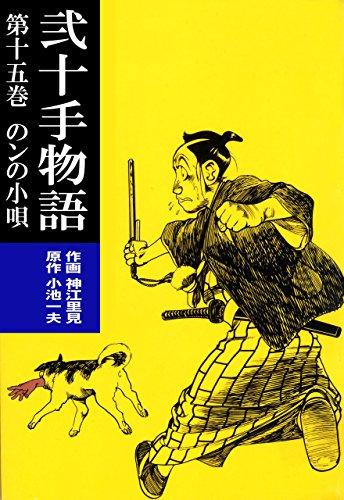 弐十手物語15 のンの小唄