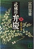 武蔵坊弁慶〈10〉衣川の巻 (講談社文庫)