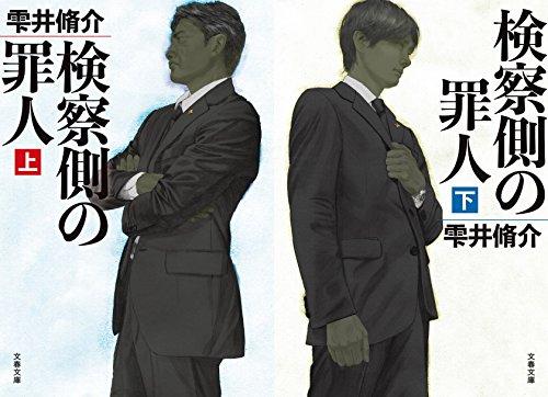 検察側の罪人 文庫  (上)(下)セット
