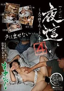 夜這い4 ~夫の横で感じる人妻5人~ 強姦から和姦に姿を変える一瞬の陶酔 [DVD]