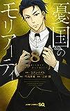 憂国のモリアーティ 8 (ジャンプコミックス)