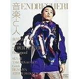 音楽と人 2020年 07 月号【表紙:ENDRECHERI(堂本剛)】 [雑誌]