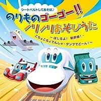 シートベルトしてあそぼ♪ のりものゴーゴー! ! ノリノリあそびうた はしるよ! 新幹線・こちょこちょでんしゃ・ダンプで…