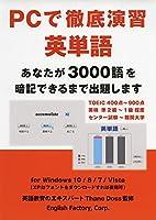 PCで徹底演習 英単語 - あなたが3000語を暗記できるまで出題します