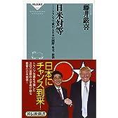 日米対等 トランプで変わる日本の国防・外交・経済(祥伝社新書)