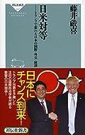 藤井 厳喜 (著)(8)新品: ¥ 842ポイント:8pt (1%)13点の新品/中古品を見る:¥ 740より