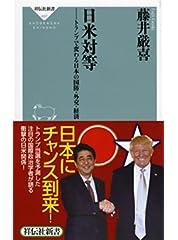 日米対等 トランプで変わる日本の国防・外交・経済