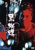 黒蜥蜴[DVD]