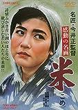 米[DVD]