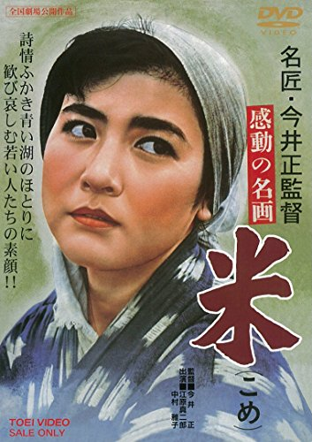 米 [DVD]
