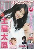 ミラクルジャンプ 2017年 2/28 号 [雑誌]: ヤングジャンプ 増刊