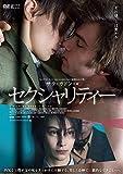 セクシャリティー[DVD]