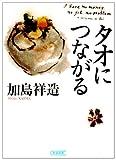 タオにつながる (朝日文庫)